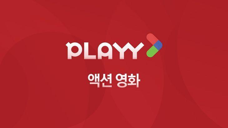 PLAYY 액션영화
