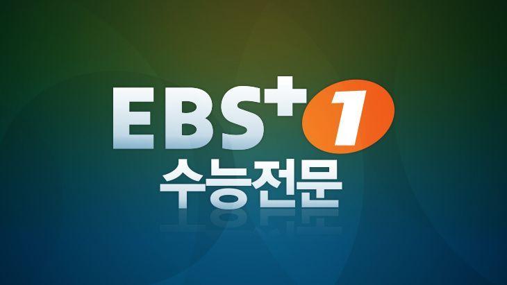 EBS 플러스1