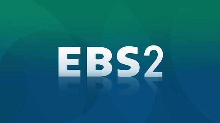 EBS 2