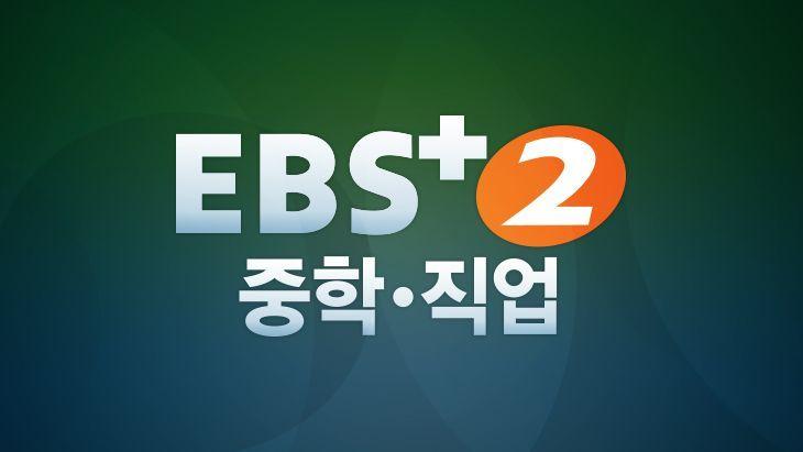 EBS 플러스2