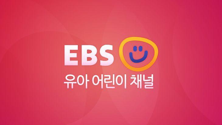 EBS U