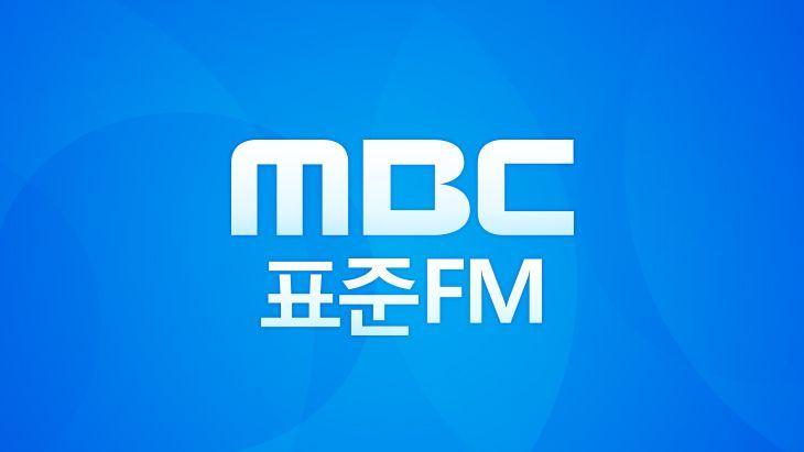 MBC 표준 FM