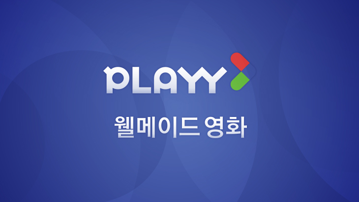 PLAYY 웰메이드 영화