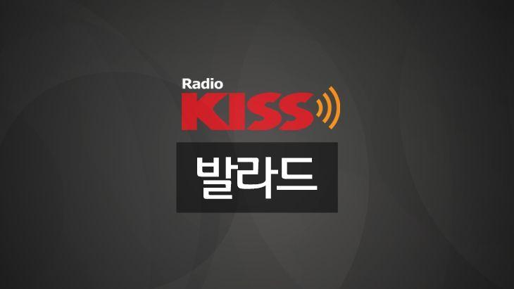 KISS - 발라드