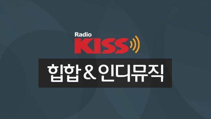 KISS - 힙합&인디 스페셜