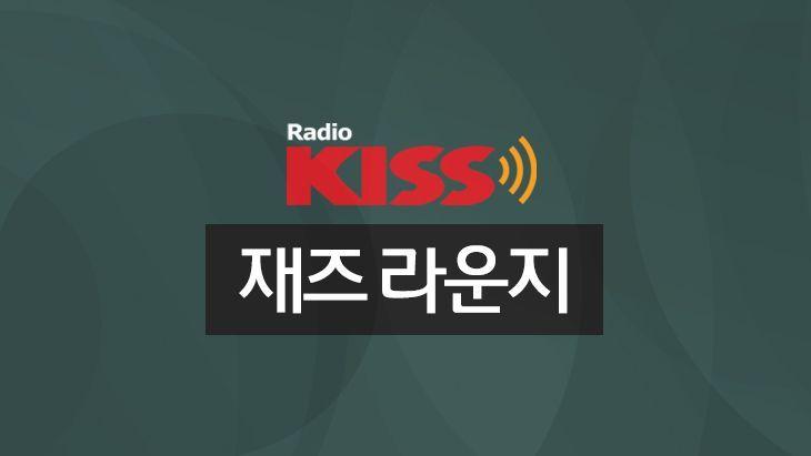 KISS - 재즈 라운지