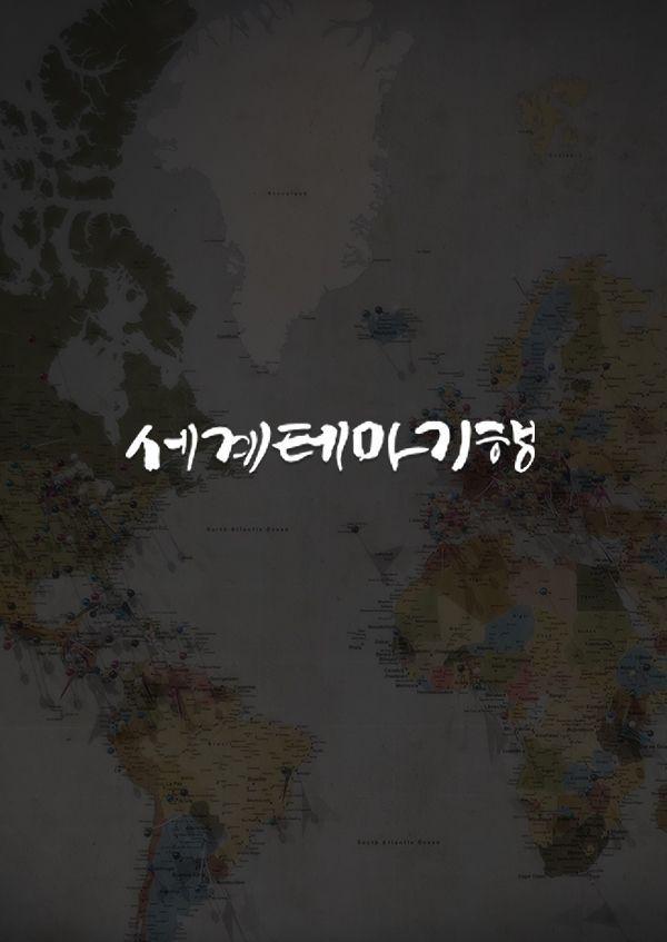 세계테마기행