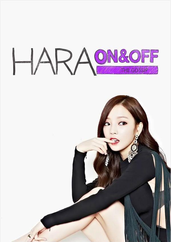 하라 온앤오프 HARA ON&OFF - The Gossip