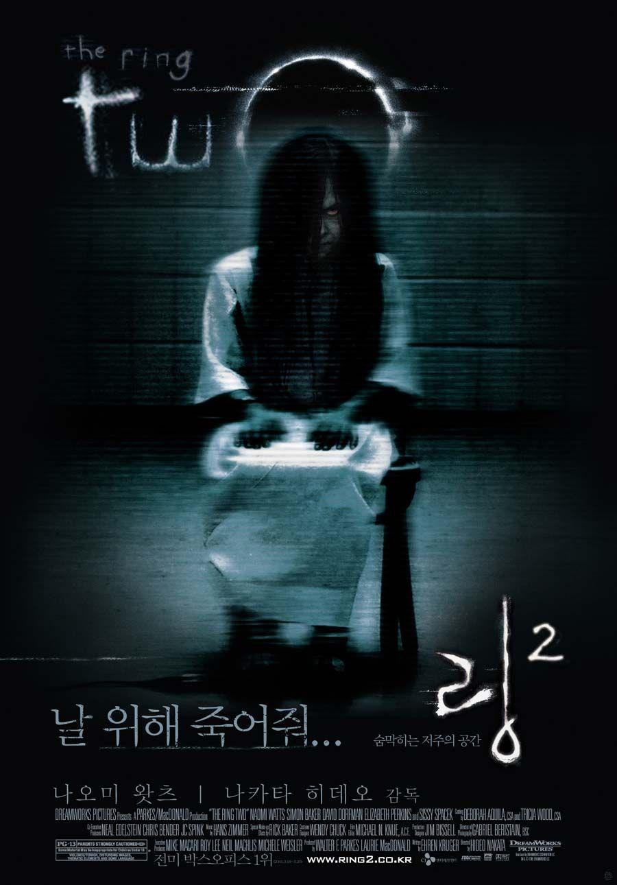 링 2 (2005)