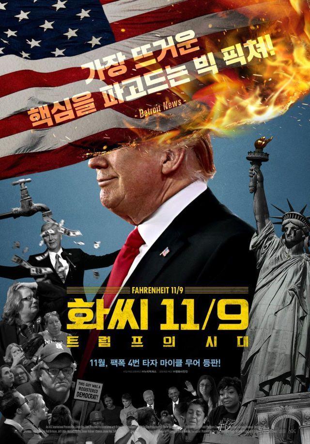 화씨 11/9: 트럼프의 시대
