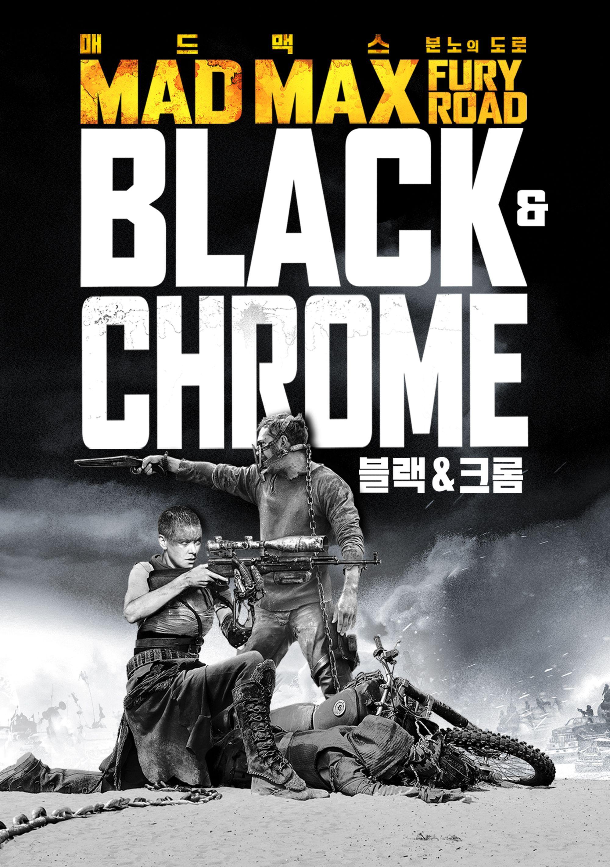 매드맥스: 분노의 도로- 블랙&크롬 에디션