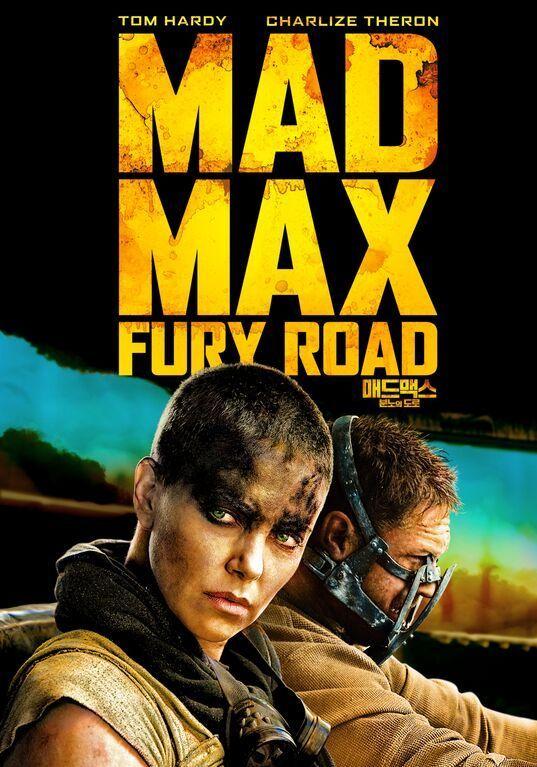 매드 맥스: 분노의 도로