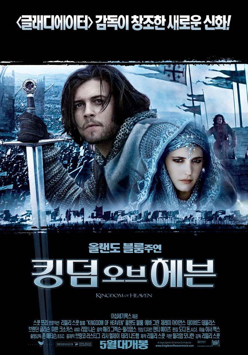 킹덤 다시보기 | 넷플릭스,왓챠 등 통합검색 - 티비나누기