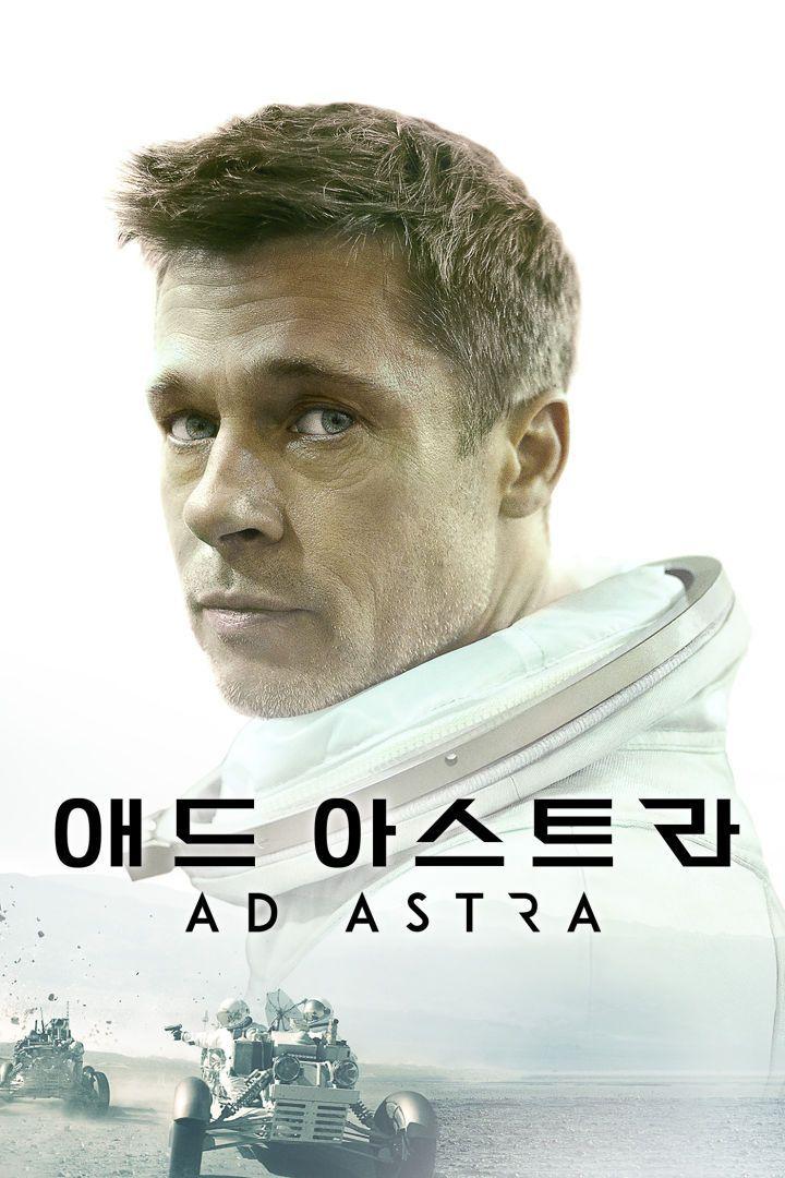 애드 아스트라 부가영상
