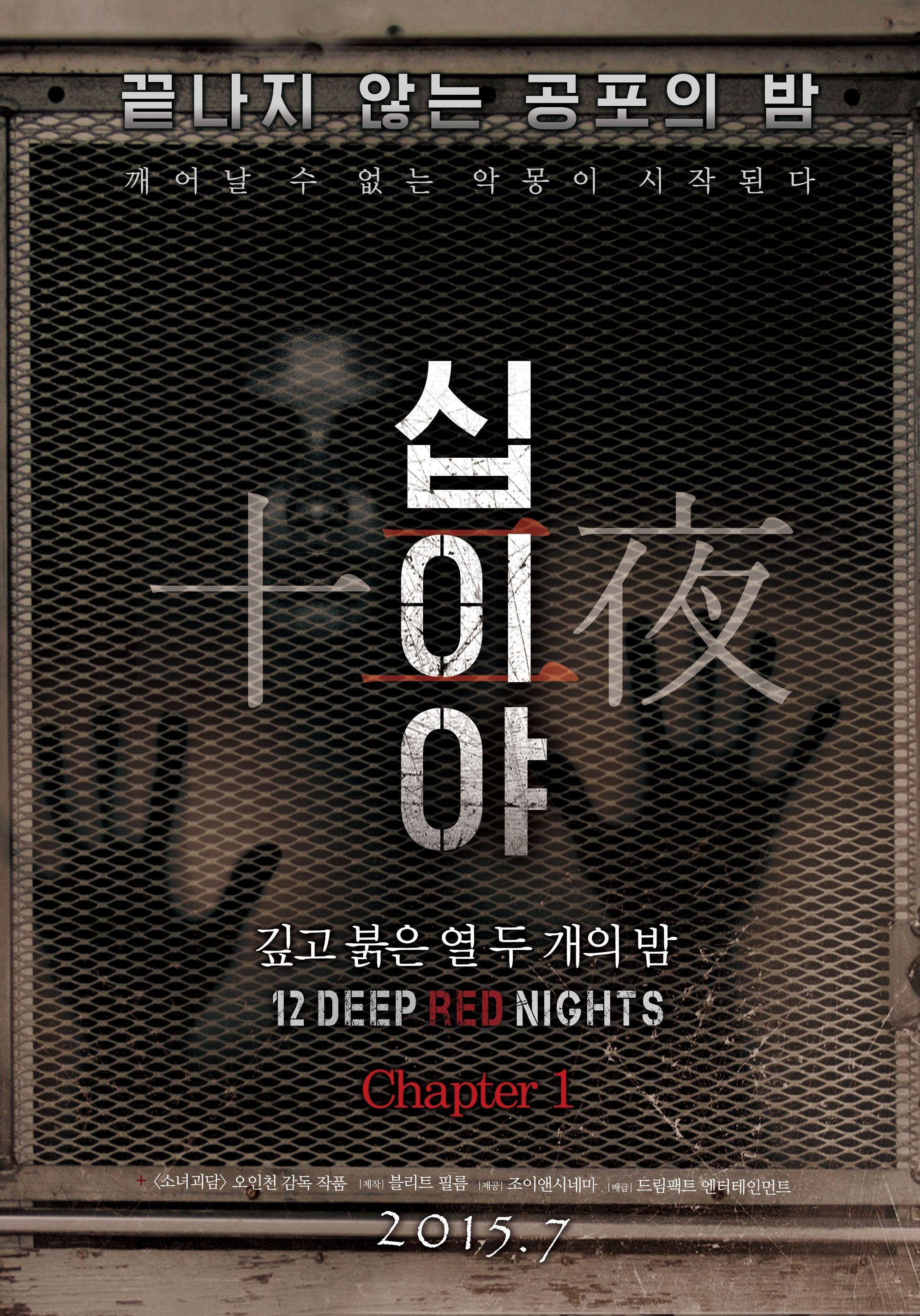 십이야: 깊고 붉은 열 두 개의 밤 Chapter 1