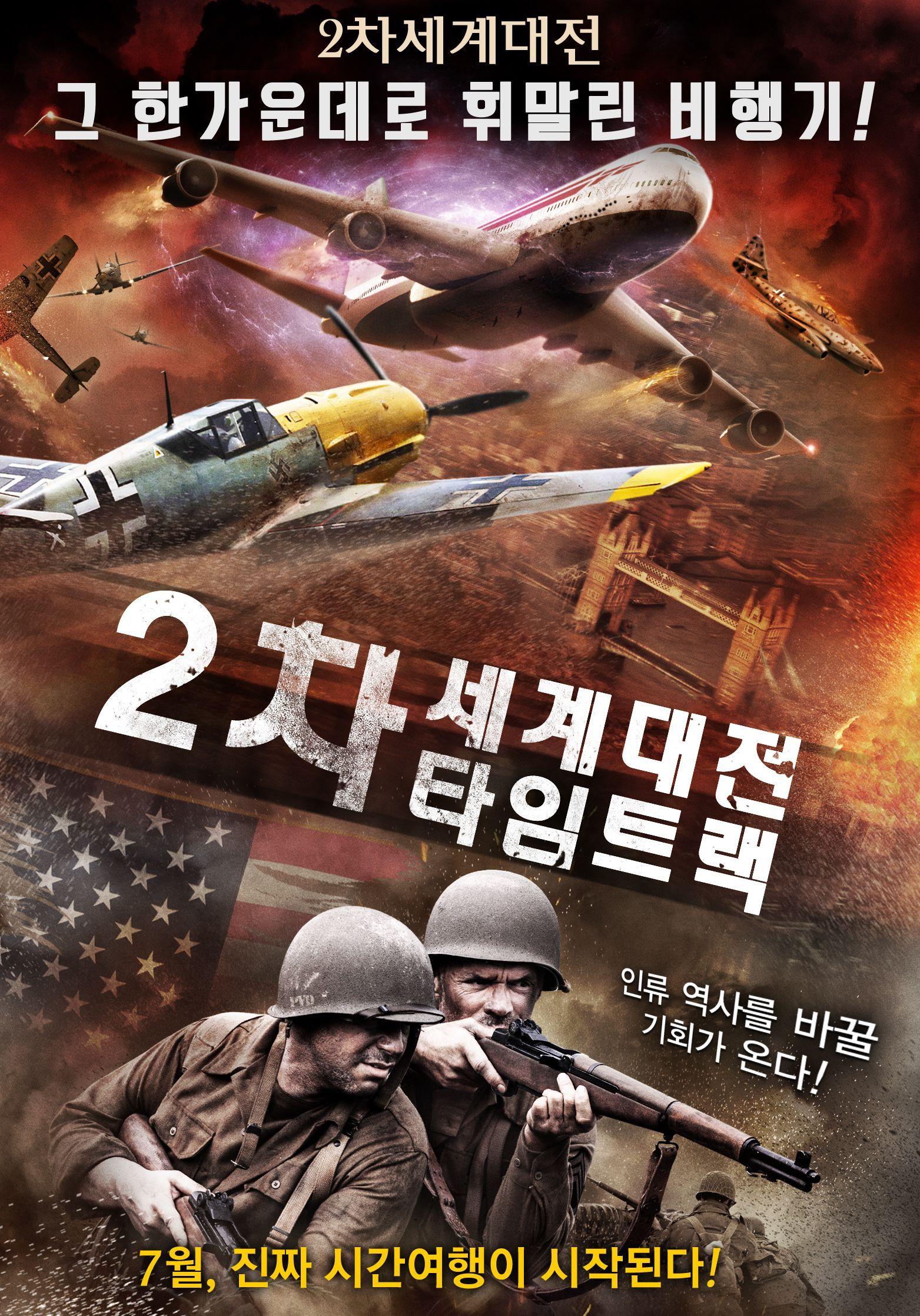 2차 세계대전 타임트랙