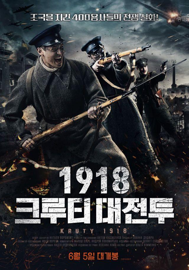 1918: 크루티 대전투