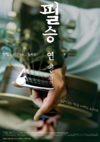 필승 Ver 2.0 연영석