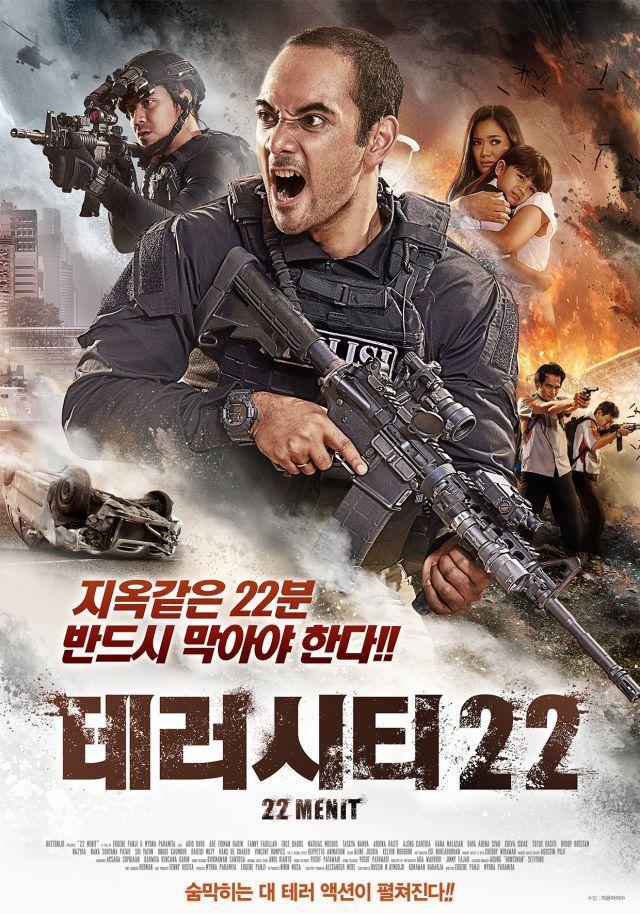 테러 시티 22