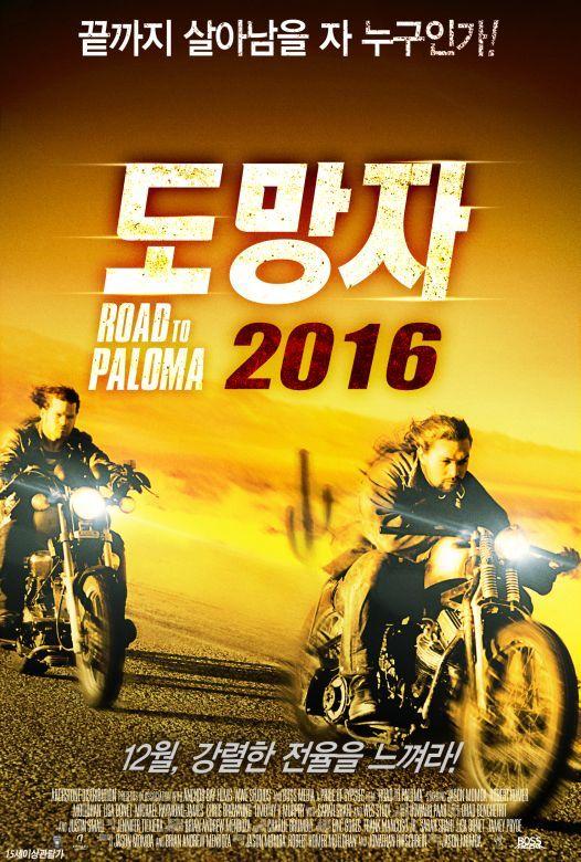 도망자 2016