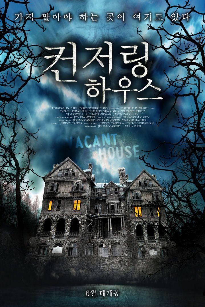 컨저링 하우스